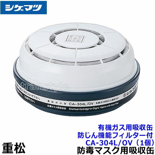 重松 有機ガス用吸収缶/OV CA-304L/OV 防じん機能フィルター付 (1個) 【ガスマスク/防毒マスク/作業/有毒】