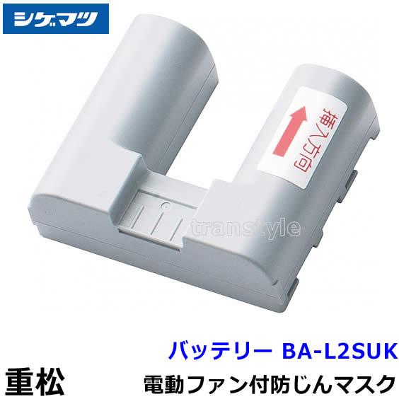 電動ファン付マスク用バッテリー BA-L2SUK