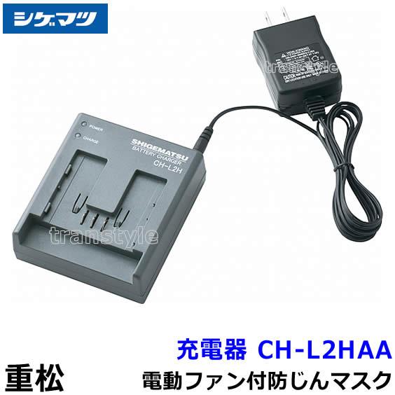 電動ファン付マスク用充電器 CH-L2HAA