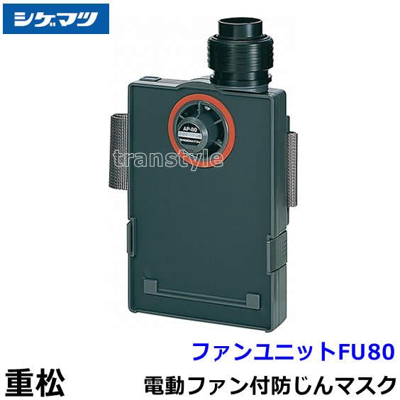 電動ファン付隔離式マスク用ファンユニット FU80 (W80用)