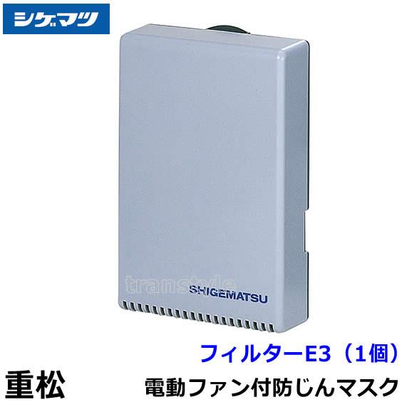 電動ファン付隔離式マスク用フィルター E3 (W80用)(1個)