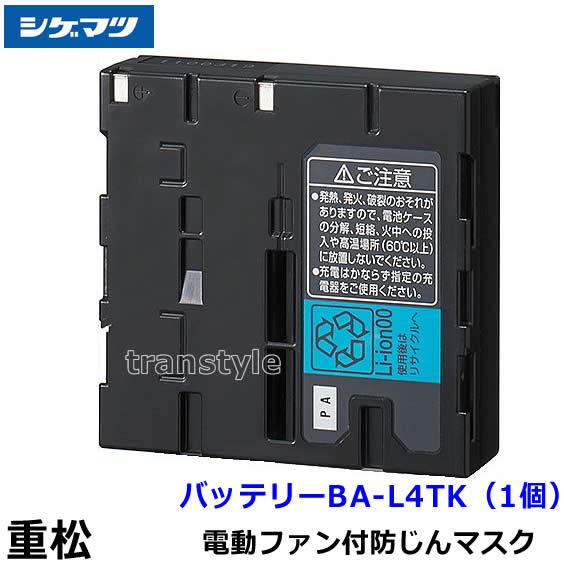 電動ファン付隔離式マスク用バッテリー BA-L4K (W80用)