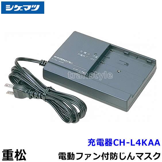 電動ファン付隔離式マスク用充電器 CH-L4KAA (W80用)