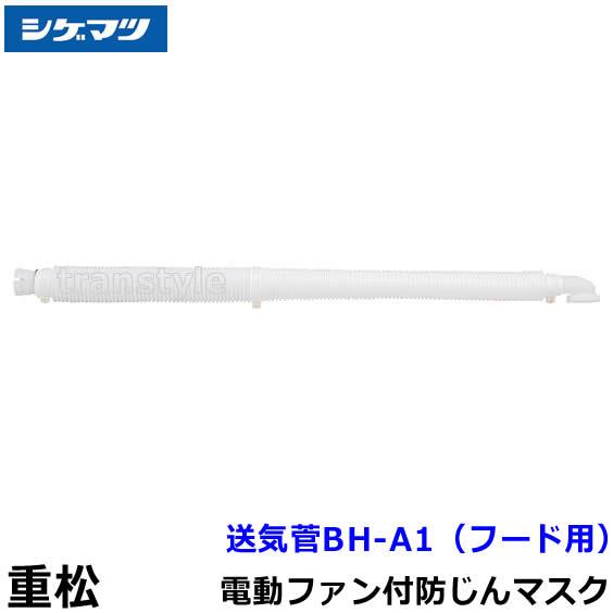 電動ファン付隔離式マスク用送気管 BH-A1
