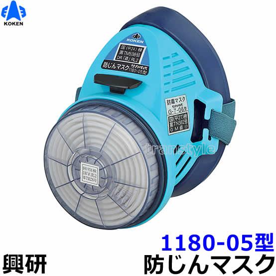 【興研】 取替え式防塵マスク 1180-05-RL2 【粉塵/作業/医療用】
