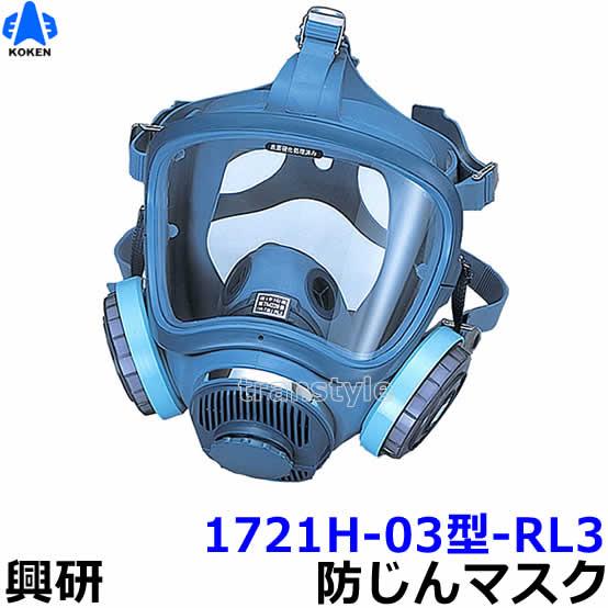 【興研】 取替え式防塵マスク 1721H-02-RL3 【粉塵/作業/医療用】