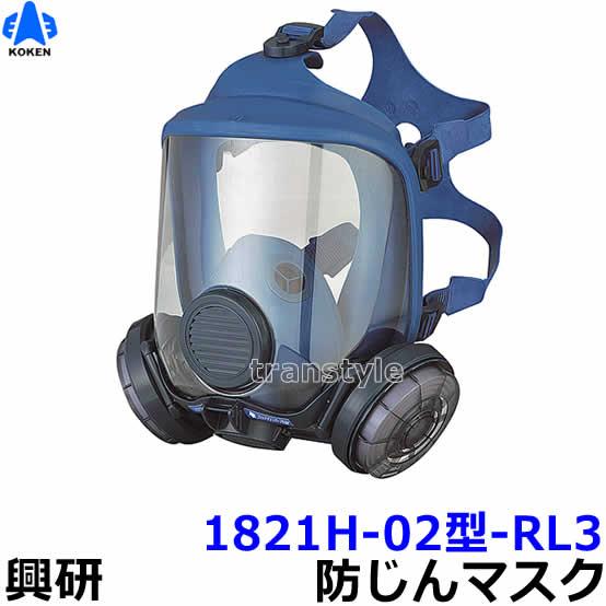 【興研】 取替え式防塵マスク 1821H-RL3 【粉塵/作業/医療用】