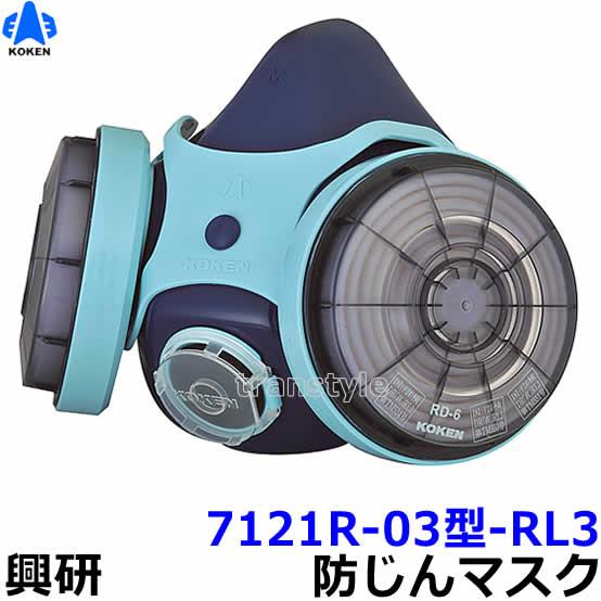【興研】 取替え式防塵マスク 7121R-02-RL3 【粉塵/作業/医療用】
