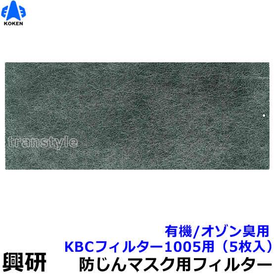 【興研】 防塵マスク用KCフィルター オゾン臭用 (1005用) (5枚入) 【粉塵/作業/医療用】