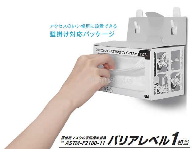マスク 3M/スリーエム サージカルマスク 2827J (50枚入) 【医療/PM2.5/ウイルス/防じん/作業/粉塵/花粉対策】