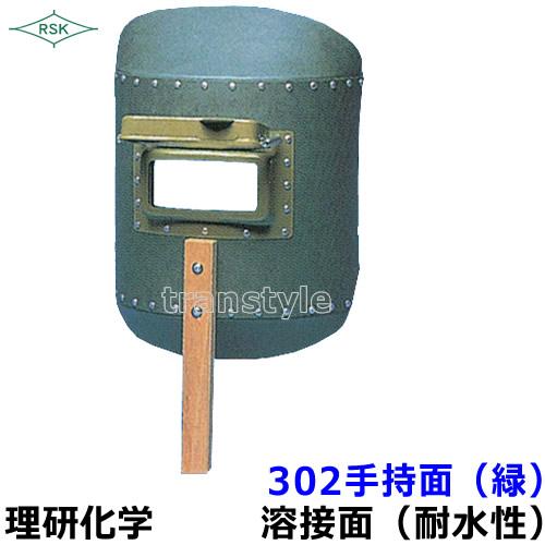 302手持面(緑) 開閉式