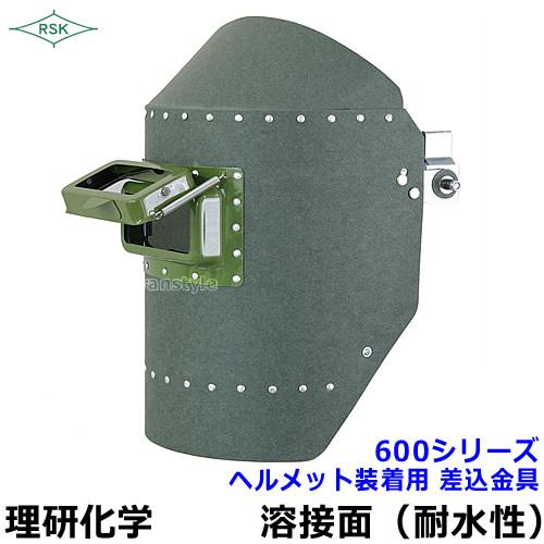 600シリーズ ヘルメット装着用 差込金具 開閉式