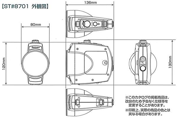 【谷沢/タニザワ】ハンドフリー拡声器らくらくホーンII ST870【拡声器/マイク/スピーカー】