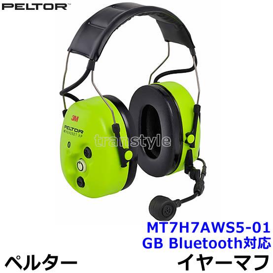 イヤーマフ MT7H7AWS5-01 GB Bluetooth対応 (遮音値NRR25B)ペルター/PETOR