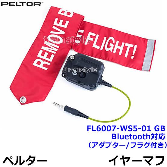 イヤーマフ FL6007-WS5-01 GB (アダプター/フラグ付き) Bluetooth対応 ペルター/PETOR