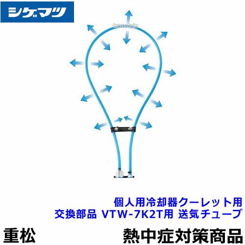 【熱中症対策/暑さ対策】 個人用冷却器クーレット用交換部品 送気チューブ 【作業/炎天下/クールベスト/体を冷やす】