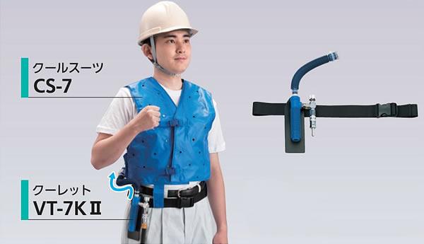 【熱中症対策/暑さ対策】 個人用冷却器クーレット VT-7KII 【作業/炎天下/クールベスト/体を冷やす】