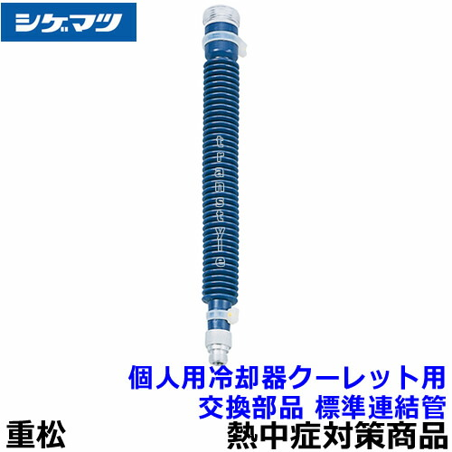 【熱中症対策/暑さ対策】 個人用冷却器クーレット用交換部品 標準連結管 【作業/炎天下/クールベスト/体を冷やす】