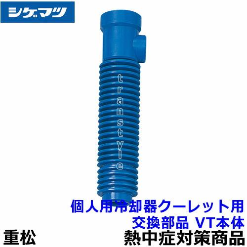【熱中症対策/暑さ対策】 個人用冷却器クーレット用交換部品 VT本体 【作業/炎天下/クールベスト/体を冷やす】