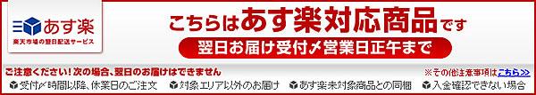 【あす楽】配送受付の締め切りは営業日の12時まで