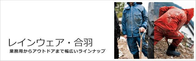 レインウェア・雨合羽
