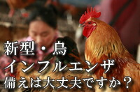新型・鳥インフルエンザ、感染症について