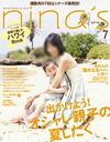 メディア掲載2008年7月号ninas