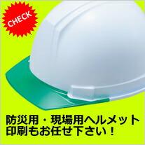 防災用・現場用ヘルメット