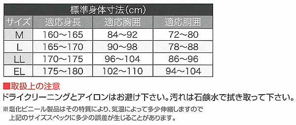 【レインウェア】 エーエスコート AS-2800 M~ELサイズ【雨合羽/カッパ/レインコート/業務用】