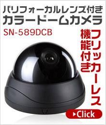 SN-589DCB バリフォーカルレンズ付カラードームカメラ