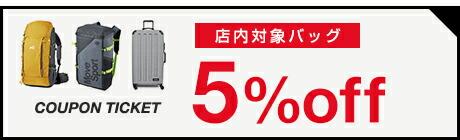 対象商品5%OFFクーポン