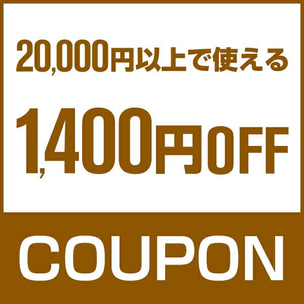 20,000円以上で1,400円OFF