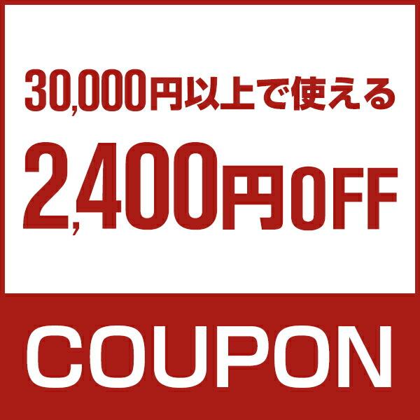 30,000円以上で2,400円OFF