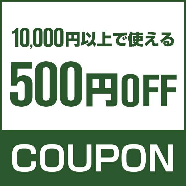 10,000円以上で500円OFF