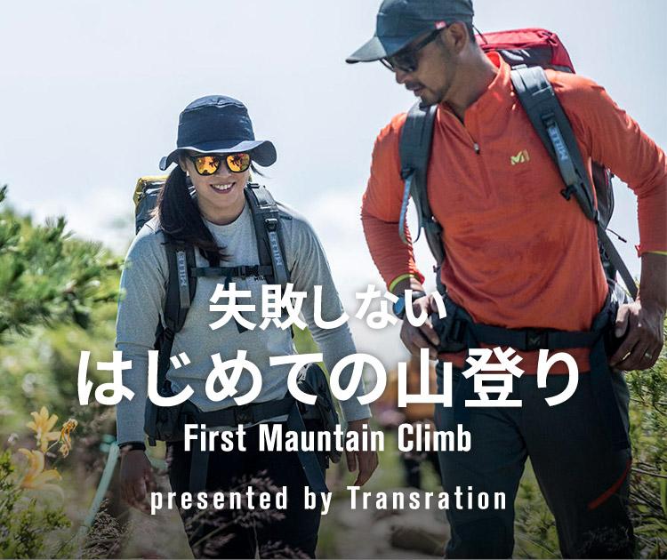 初めての山登り