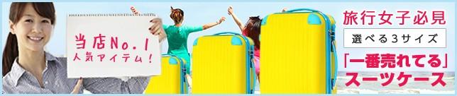 「レディース向け」スーツケース