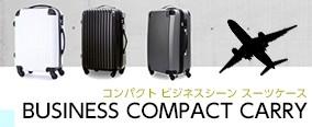 コンパクト ビジネスシーン スーツケース