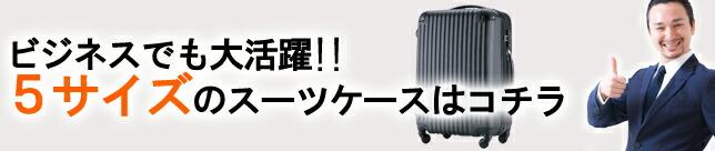 「メンズ向け」スーツケース 出張に最適な3サイズ