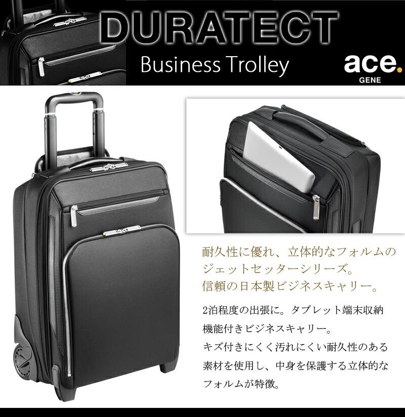 3ad98f0be6 ポイント10倍 タブレット端末収納機能付きビジネスキャリー エース キャリーケース デュラテクト ace. 送料無料 30431 1〜2泊の出張に。