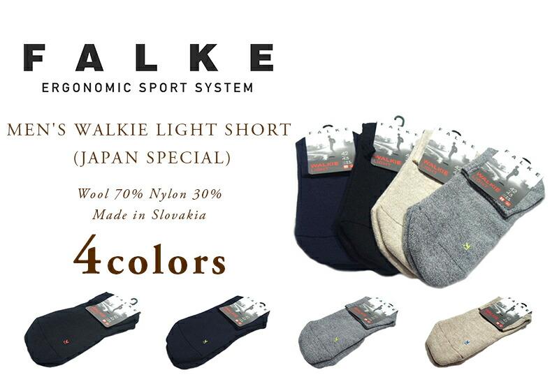 falke 15200 mens walkie light short travels. Black Bedroom Furniture Sets. Home Design Ideas