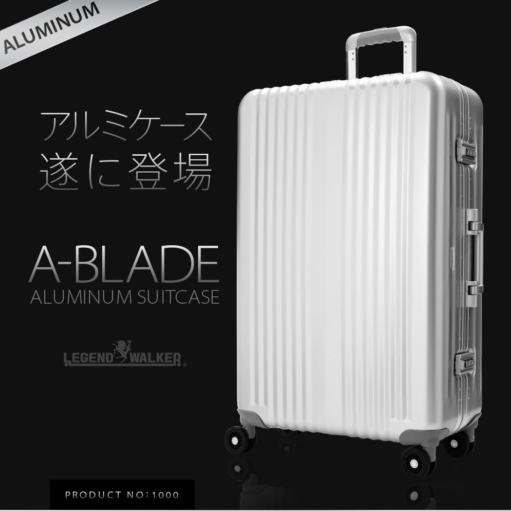 アルミのスーツケース