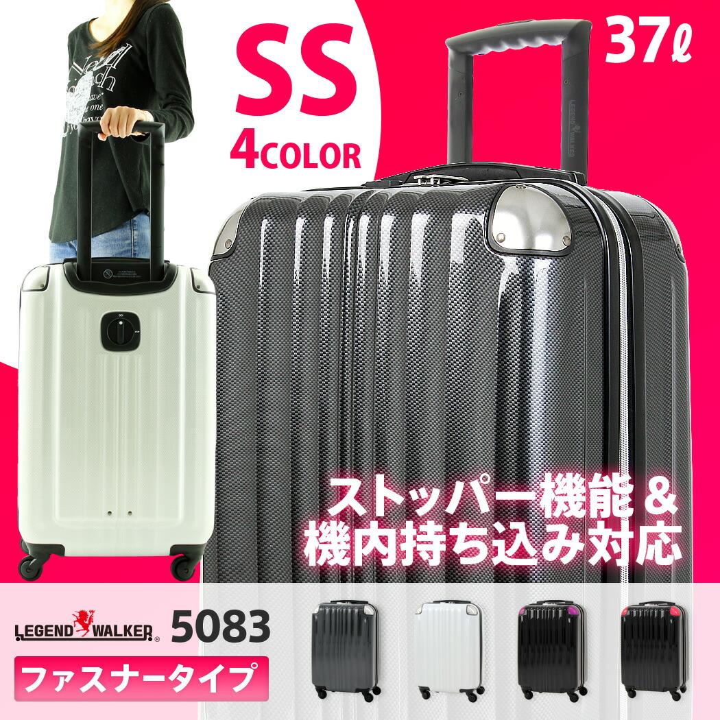 スーツケース 5083 SSサイズ