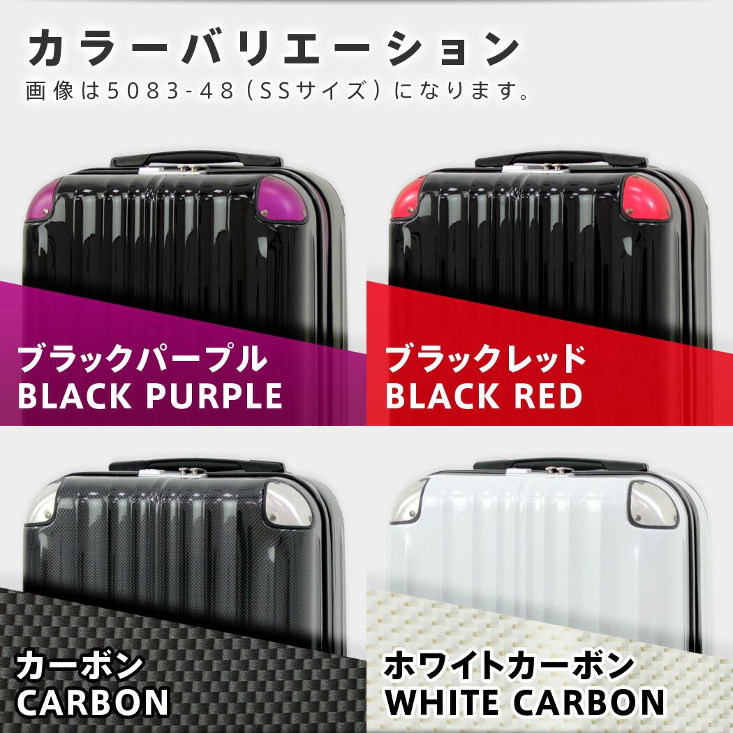 スーツケース 5083 カラーバリエーション SSサイズ