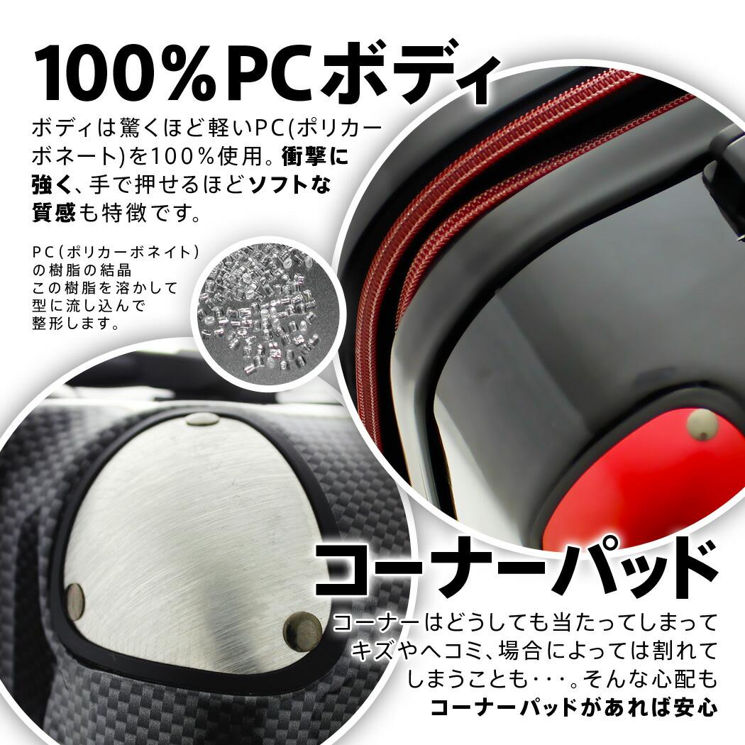 スーツケース 5083 PC100%&コーナーパッド