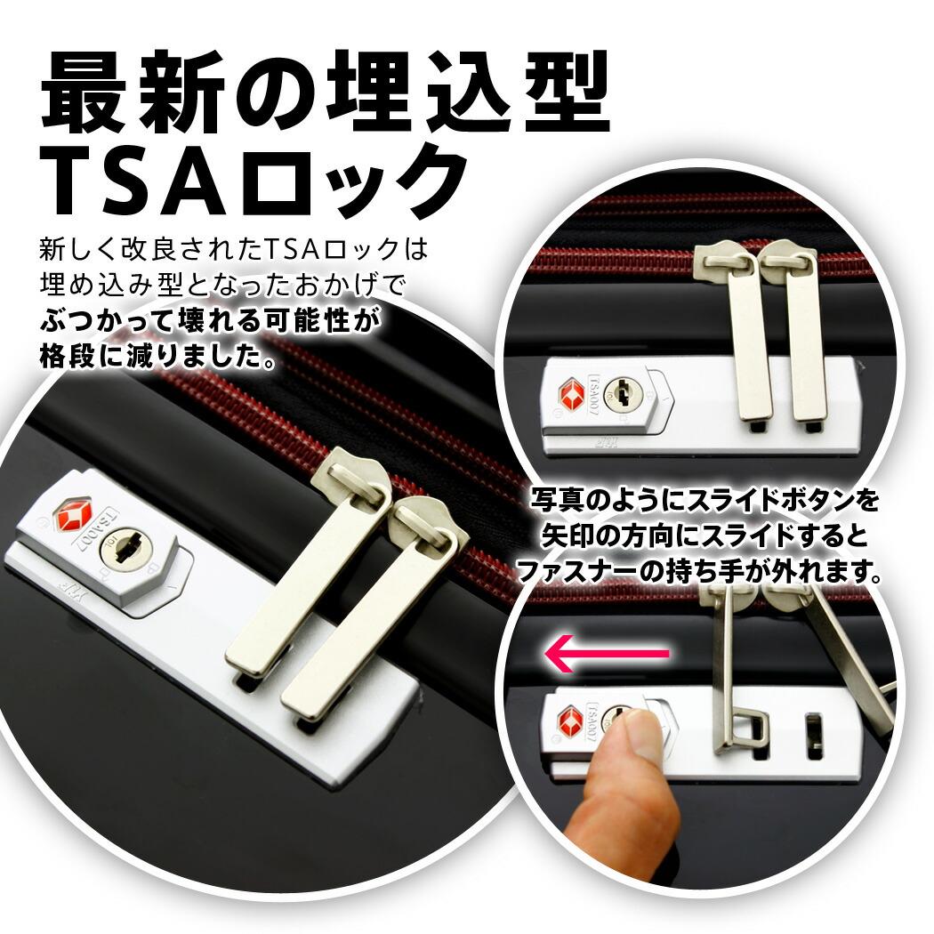 スーツケース 5083 TSAロック