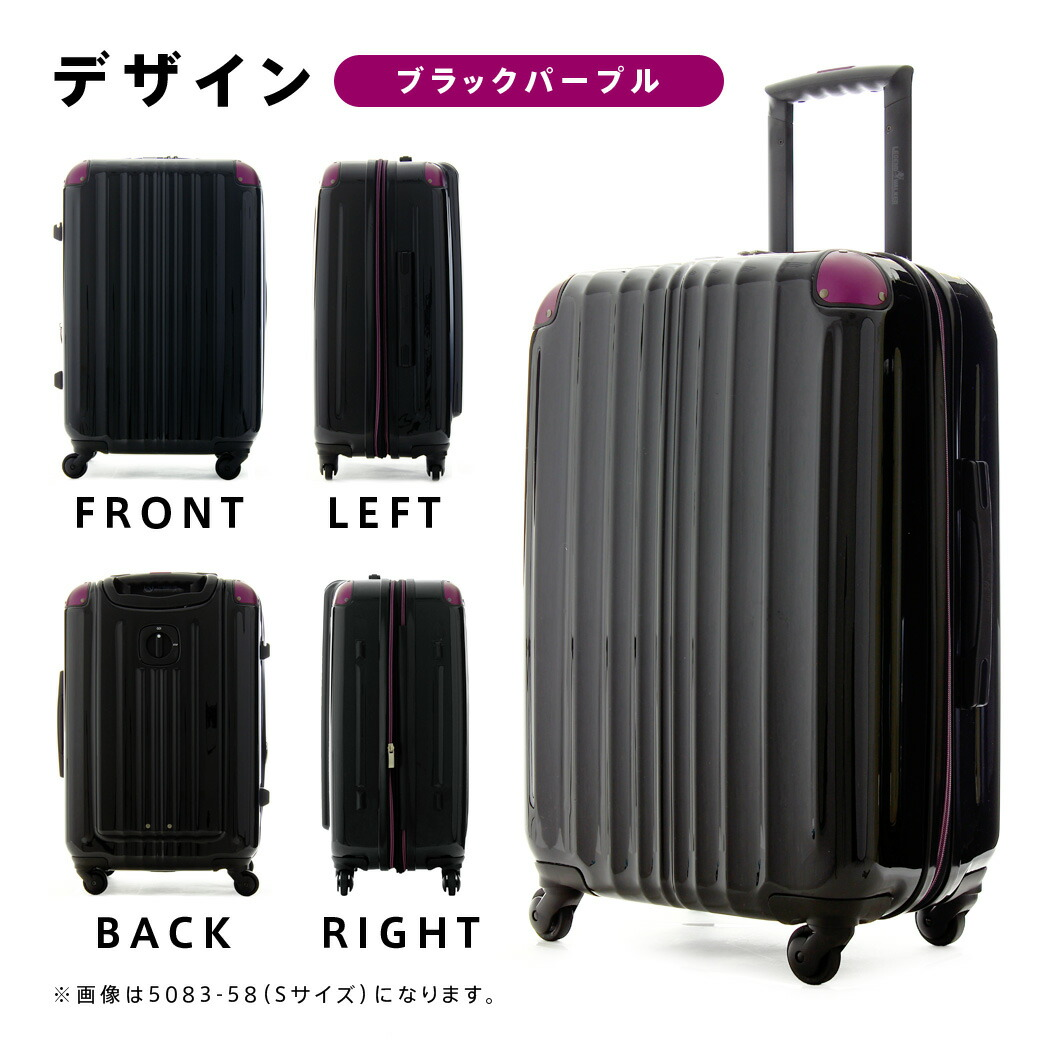 スーツケース 5083 デザイン ブラックパープル
