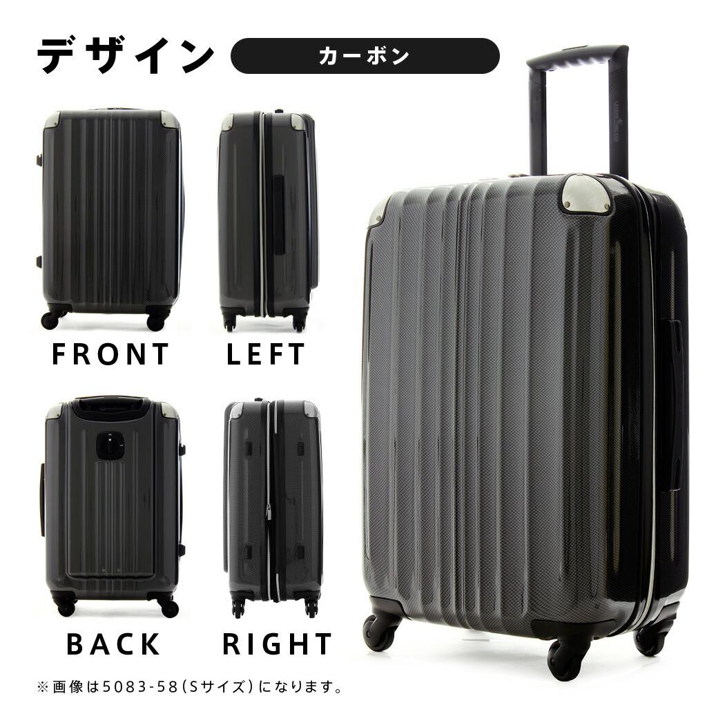 スーツケース 5083 カーボン
