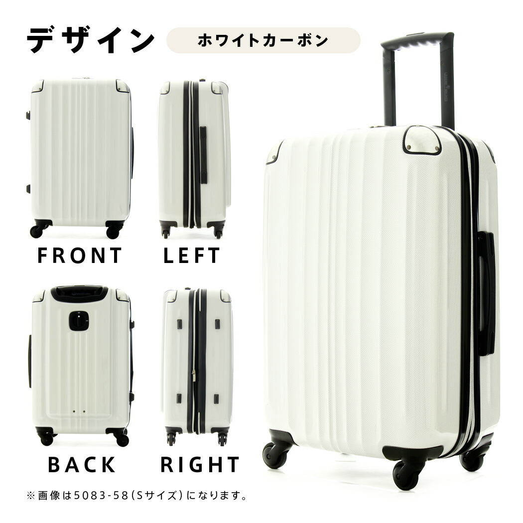 スーツケース 5083 ホワイトカーボン