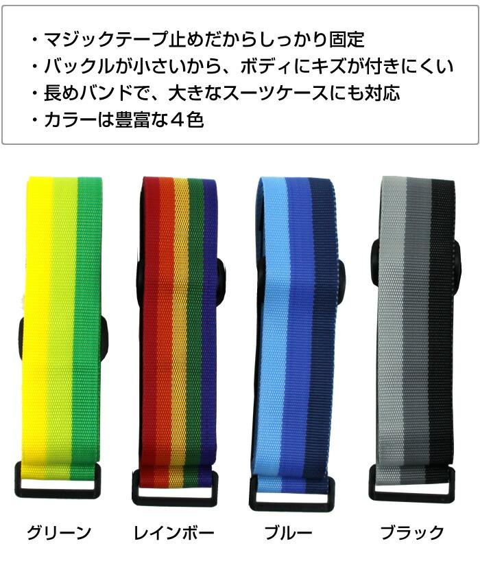 スーツケースベルト9007