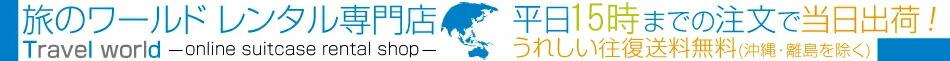 旅のワールドレンタルロゴ